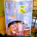 ひつまぶし 備長 - 今をときめく、東京スカイツリー・ソラマチに出店! いつの日も、東京は名古屋人の憧れです