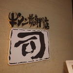 牛タン焼専門店 司 - 司、看板
