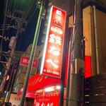 142926372 - 【お店の外観】