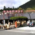 出合茶屋 -