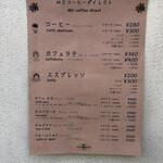 Emudhikohidairekuto - メニュー