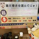 麻辣湯専門店 美香 - 4辛はプラス100円かかります