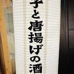 肉汁餃子と190円レモンサワー 難波のしんちゃん - 餃子と唐揚げの酒場