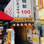 肉汁餃子と190円レモンサワー 難波のしんちゃん - 入口