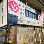 肉汁餃子と190円レモンサワー 難波のしんちゃん - 外観