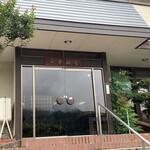 Kantonchuubou - 遠野市宮守町 広東厨房