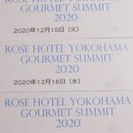 ローズホテル横浜 - 三日間のチケット(修正あり)