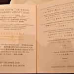 ローズホテル横浜 - 当日のメニューです。