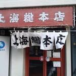上海総本店 - なんで総本店なんだろ