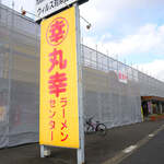 丸幸ラーメンセンター -
