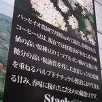 スタッカーズ - 店内説明