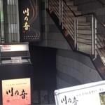 川の音 - 赤坂駅より徒歩三分くらいです。