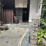 今泉小路 日和日 - 玄関