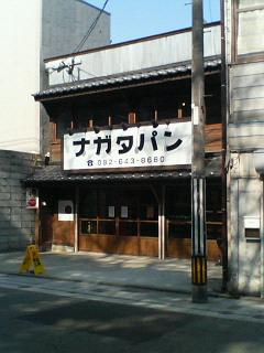 パン・ナガタ 箱崎店