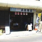 水嶋商店 - 2009年4月 外観