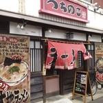 つちのこ - 大地ラーメンとカルビ丼の宣伝看板