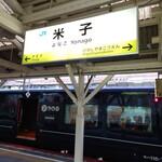 143010825 - 米子駅