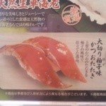 かっぱ寿司 - 期間限定 大切り柚子味かつおのたたき