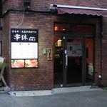 串鉢 - お店入口