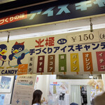 Hokkyoku - 1本150円の時と170円の時がある!?