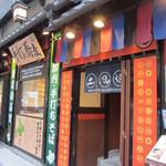 14305450 - 土風炉 夢町小路 銀座コリドー街店