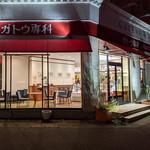 ガトウ専科 - ガトウ専科 燕三条店