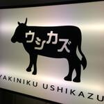 和牛専門店 焼肉 牛和 - 吸ってますし、安全です。