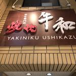 和牛専門店 焼肉 牛和 - 普段使いは焼肉として、一番お気に入りです。