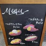 つぼ焼き芋 甘芋 -