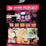 権之助 - 美の邸 上野中央通り店