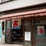 森下菓子店 - 森下菓子店の店の外観