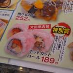 がってん寿司 - 生クリームは如何なモノかと。