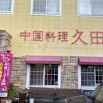 中国料理 久田 - 外観
