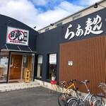 暁 製麺 - 外観写真:
