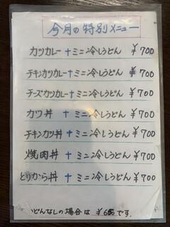 からさき食堂 -