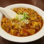 中国料理 茗華楼 - 麻婆豆腐:辛めで お願いしました。 ラー油タップリの辛さです。     2020.12.20