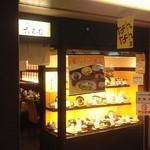 さんるーむ - 店舗入口