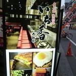 いち香 - 新宿西口近く