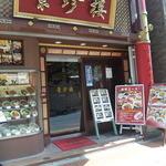 横浜中華街 景珍樓 - 善隣門近くだけど初めてです。