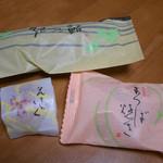 松葉屋 - 和菓子3種類。