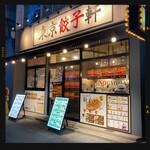 東京餃子軒 - その他写真:外観