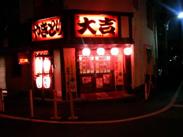 やきとり 大吉 東中神店