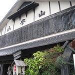山本山 - 外観