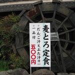山本山 - 看板