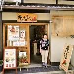 キムチのミズノ 韓国料理 虎の穴 - 店舗入口と、ご店主のおかん(水野 英子さん)