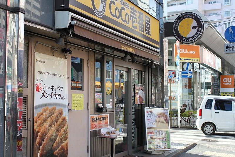 CoCo壱番屋 京急井土ヶ谷駅前店