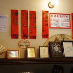 中国料理光龍飯店 -