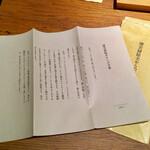 さぼうる 2 - 煙突掃除夫からの手紙