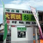 (有)まるか村松商店 - (有)まるか村松商店  看板
