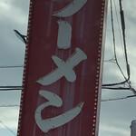ラーメン 天風 -